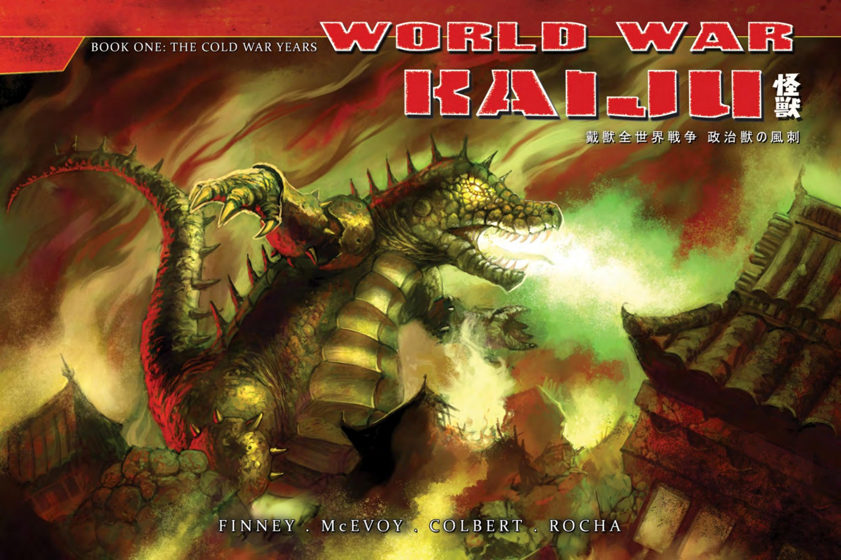 World War Kaiju vol1a - Unknown